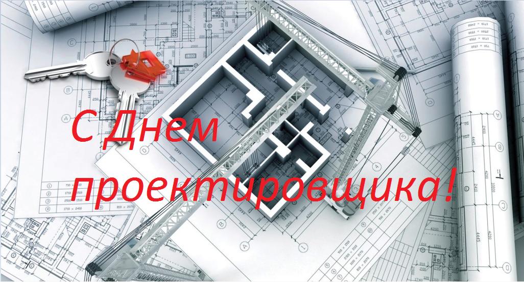 Открытка инженеру проектировщику